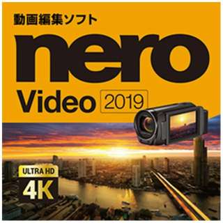 Nero Video 2019 [Windows用] 【ダウンロード版】