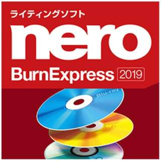 Nero BurnExpress 2019 [Windows用] 【ダウンロード版】