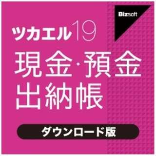 ツカエル現金・預金出納帳19 [Windows用] 【ダウンロード版】