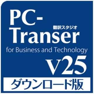 PC-Transer 翻訳スタジオV25 [Windows用] 【ダウンロード版】