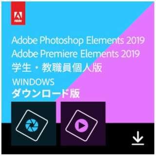 Photoshop Elements & Premiere Elements 2019【学生・教職員個人版】 [Windows用] 【ダウンロード版】