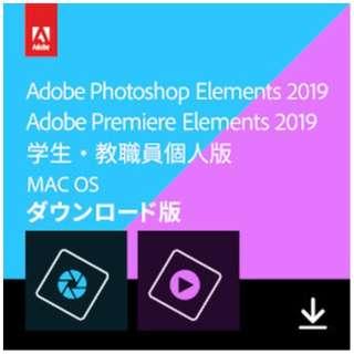 Photoshop Elements & Premiere Elements 2019【学生・教職員個人版】 [Mac用] 【ダウンロード版】