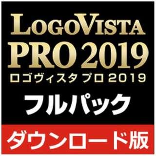 LogoVista PRO 2019 フルパック [Windows用] 【ダウンロード版】