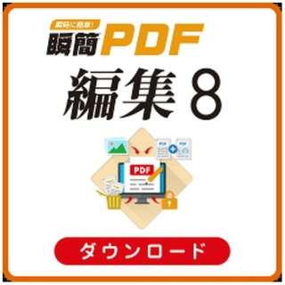 瞬簡PDF 編集 8 [Windows用] 【ダウンロード版】