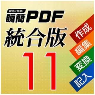 瞬簡PDF 統合版 11 [Windows用] 【ダウンロード版】