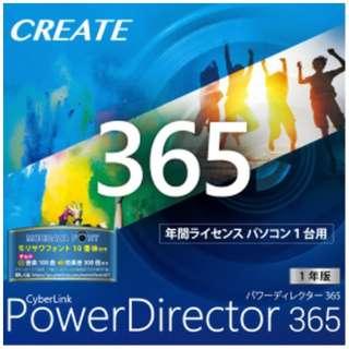 PowerDirector 365 1年版 [Windows用] 【ダウンロード版】