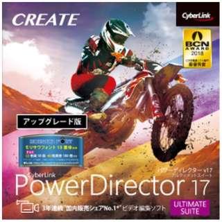 PowerDirector 17 Ultimate Suite アップグレード版 [Windows用] 【ダウンロード版】