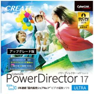 PowerDirector17Ultraアップグレードダウンロード版 【ダウンロード版】