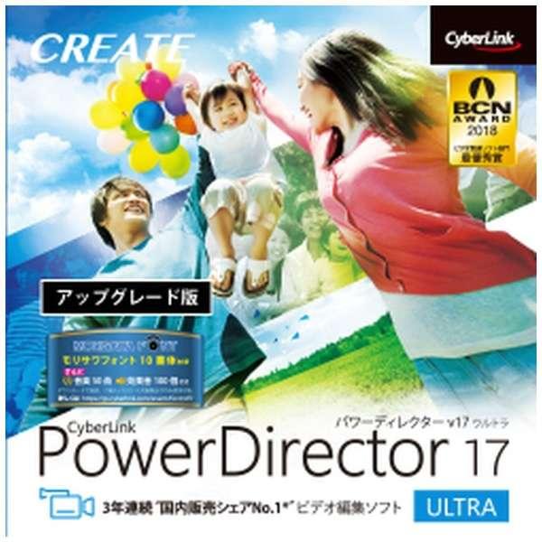PowerDirector 17 Ultra アップグレード版 [Windows用] 【ダウンロード版】