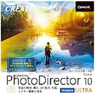 PhotoDirector 10 Ultra [Windows用] 【ダウンロード版】