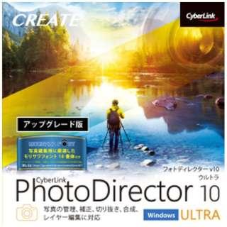 PhotoDirector 10 Ultra アップグレード版 [Windows用] 【ダウンロード版】
