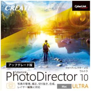 PhotoDirector 10 Ultra アップグレード版 [Mac用] 【ダウンロード版】