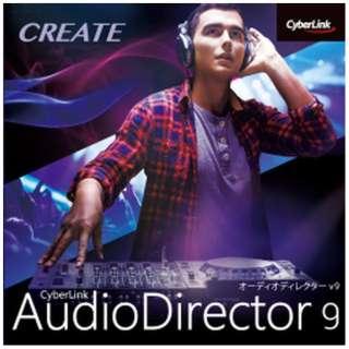 AudioDirector 9 Ultra [Windows用] 【ダウンロード版】