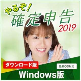 やるぞ!確定申告2019 [Windows用] 【ダウンロード版】