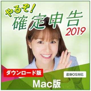 やるぞ!確定申告2019 [Mac用] 【ダウンロード版】