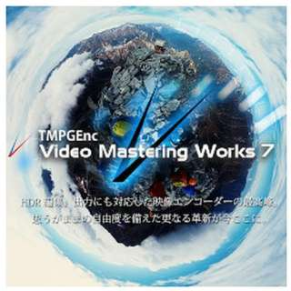 TMPGEnc Video Mastering Works 7 [Windows用] 【ダウンロード版】