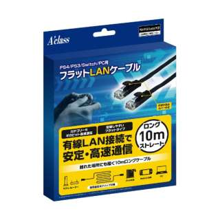 PS4/PS3/Switch/PC用 フラットLANケーブル 10m SASP-0490 【PS4/PS3/Switch】