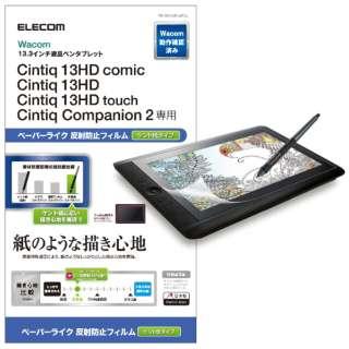 Wacom Cintiq 13 HD、Cintiq 13 HD Touch、Cintiq Companion 2用 ペーパーライク 反射防止フィルム ケント紙タイプ TB-WC13FLAPLL