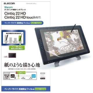 Cintiq 22HD、Cintiq 22HD touch用 保護フィルム ペーパーライク ケント紙タイプ TB-WC22FLAPLL