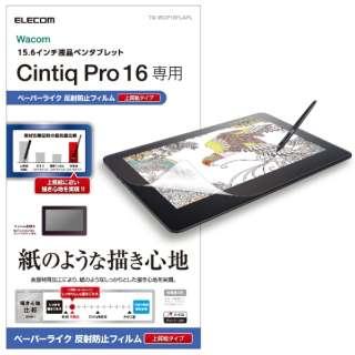 Wacom Cintiq Pro16用 保護フィルム ペーパーライク 上質紙タイプ TB-WCP16FLAPL