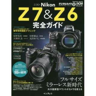 ニコンZ7&Z6 完全ガイド
