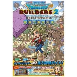 ドラゴンクエストビルダーズ 2 破壊神シドーとからっぽの島 冒険と創造の書 Vジャンプブックス