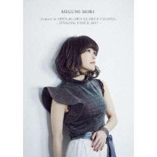 森恵/ MEGUMI MORI Concert at SHINAGAWA GLORIA CHAPEL - SINGING VOICE 2017 - 【DVD】