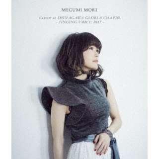 森恵/ MEGUMI MORI Concert at SHINAGAWA GLORIA CHAPEL - SINGING VOICE 2017 - 【ブルーレイ】
