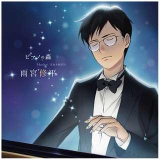 (クラシック)/ 「ピアノの森」雨宮修平の軌跡 【CD】