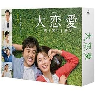 大恋愛~僕を忘れる君と DVD-BOX 【DVD】