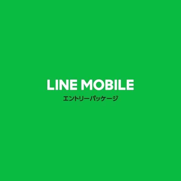 LINEモバイル 音声通話SIM+データSIM(SMS) 統合版エントリーパック ドコモ/ソフトバンク対応SIMカード [SMS対応 /マルチSIM]