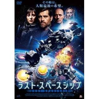 ラスト・スペースシップ 【DVD】