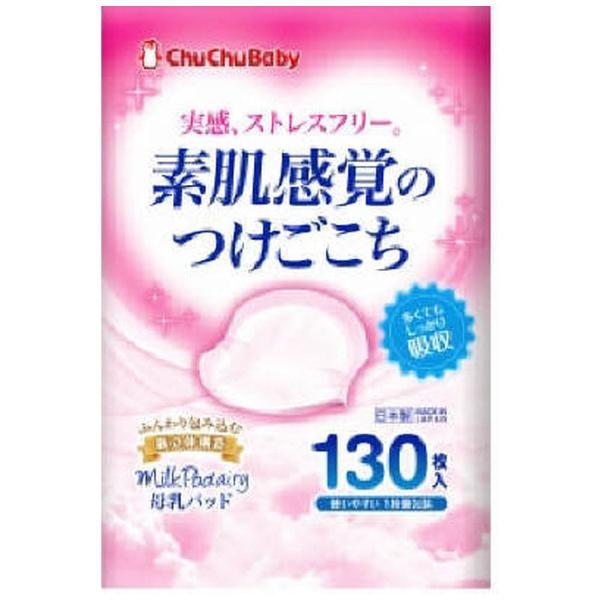 チュチュベビー ミルクパッドエアリー 130枚[母乳パッド]