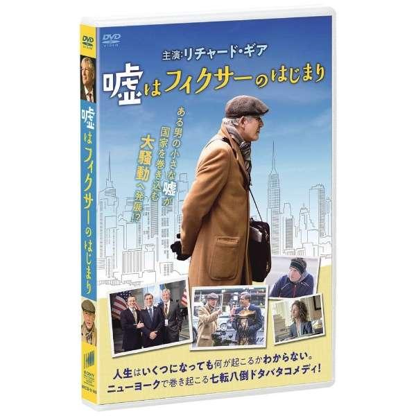 嘘はフィクサーのはじまり 【DVD】