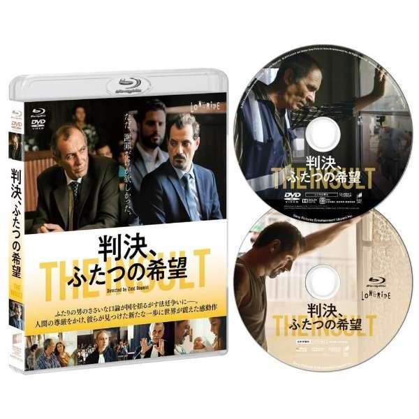 判決、ふたつの希望 ブルーレイ & DVDセット 【ブルーレイ】