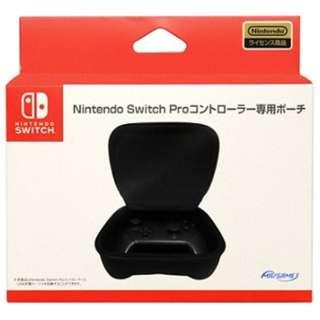 Nintendo Switch Proコントローラー専用ポーチ ブラック HACP-04BK 【Switch】