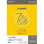 SIM後日【ソフトバンク回線】b-mobile「7GB×12ヶ月SIM申込パッケージ」データ通信専用 BS-IPP-7G12MP [SMS非対応 /マルチSIM]