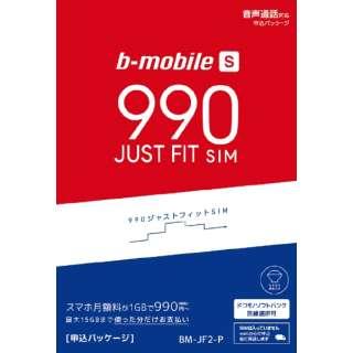 SIM後日【ドコモ/ソフトバンクより選択】b-mobile S 990ジャストフィットSIM申込パッケージ BM-JF2-P [SMS対応 /マルチSIM]