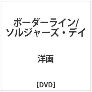ボーダーライン:ソルジャーズ・デイ 【DVD】