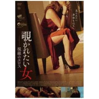 覗かれたい女 視線のエロス 【DVD】