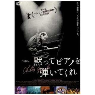 黙ってピアノを弾いてくれ 【DVD】
