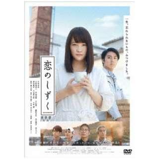 恋のしずく 【DVD】