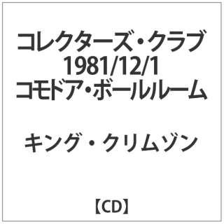 キング・クリムゾン/ コレクターズ・クラブ 1981年12月1日 コモドア・ボールルーム、バンクーバー、カナダ 【CD】