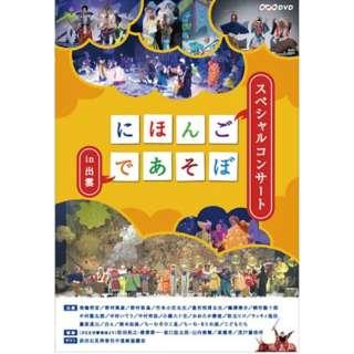 にほんごであそぼ にっぽんづくし 【DVD】 NHKエンタープライズ nep ...