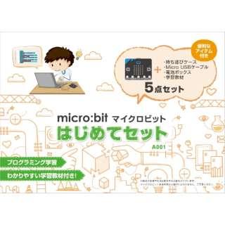 プログラミング教材「micro:bit はじめてセット」~小さな基盤に無限大の可能性~ 基本パーツ&オリジナル学習教材付