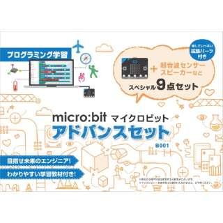 プログラミング教材「micro:bit アドバンスセット」~小さな基盤に無限大の可能性~ 基本パーツ&拡張パーツ&オリジナル学習教材付