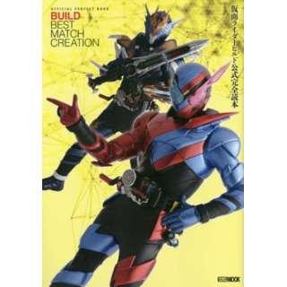 仮面ライダービルド公式完全読本 OFFICIAL PERFECT BOOK BUILD BEST MATCH CREATION