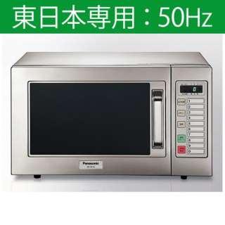 NE-921G-5 業務用電子レンジ [22L /50Hz(東日本専用)]