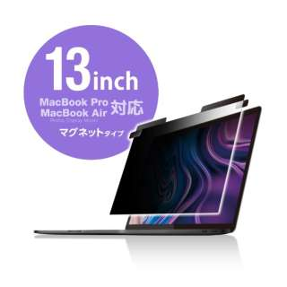 マグネット液晶フィルター/覗き見防止/MacBookPro13インチ用 EF-MBPT13PFM