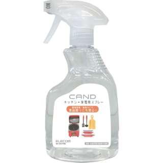 キッチン・家電クリーナーCAND/調理家電・器具用/スプレー HA-CKCT400